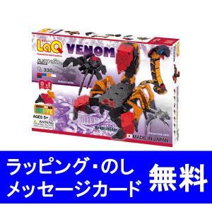 LaQ ラキュー アニマルワールド 危険生物 ブロック 誕生日 5歳  男の子 おもちゃ|grande0606