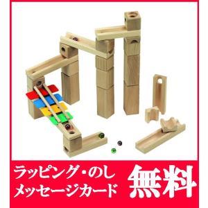 鉄琴セット  スカリーノ鉄琴セット scalino 玉の道 3歳おもちゃ 知育玩具 スカリーノ ピタゴラスイッチ 木のおもちゃ 誕生日 男の子 3歳 4歳|grande0606