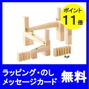 組立てクーゲルバーン・スターターセット  HABA/ハバ社 スロープトイ スロープおもちゃ ピタゴラスイッチ 0歳 1歳 2歳 3歳 木のおもちゃ 木製玩具|grande0606