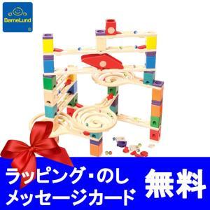 ボーネルンドBorneLund  NEW クアドリラ・ツイスト&レールセット スロープトイ スロープおもちゃ 誕生日 1歳 2歳 3歳 |grande0606