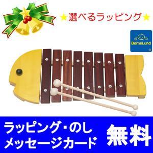 ボーネルンド (BorneLund) さかなシロフォン(イエロー )木のおもちゃ/木琴/楽器/シロフォン/出産祝い1歳 楽器玩具 お魚シロフォン|grande0606