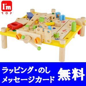 アイムトイ カーペンターテーブル(2歳 3歳 4歳 おもちゃ オモチャ ベビー 大工さん 女の子 子供 木のおもちゃ 木製 玩具 男の子)2歳おもちゃ 誕生日 grande0606
