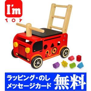 乗用玩具 【知育玩具】ウォーカー&ライド消防車(木製 型はめ  出産祝い 子供 パズル  オモチャ 乗り物 手押し車 アイムトイ) grande0606