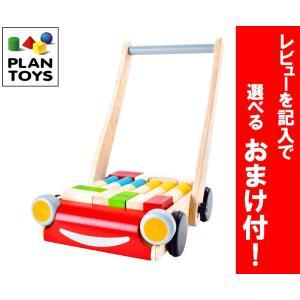 プラントイ 木のおもちゃ PLANTOYS ベビーウォーカー 積み木付手押し車 木製玩具 知育玩具 grande0606