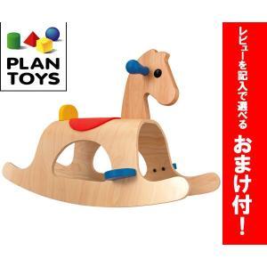 プラントイの木のおもちゃ Plantoys 乗用玩具 パロミノ【木のおもちゃ 出産祝い】【お誕生日】2歳:男【お誕生日】2歳:女 grande0606
