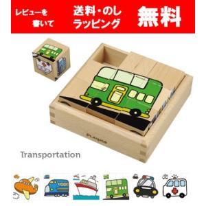 プレイミーPlayMeToys のりものパズル 6種の乗り物柄 PLAYME のりものパズル 知育玩具 木製 木のおもちゃ|grande0606