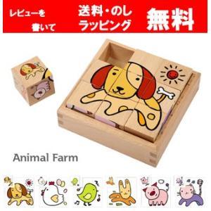 プレイミーPlayMeToys アニマルパズル アニマルファーム 6種のアニマル柄  パズル 知育玩具 出産祝い 誕生祝い 木のおもちゃ 木製 PLAYME|grande0606
