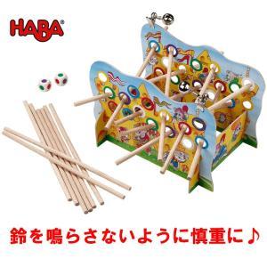 ハバ HABA 声をひそめて ゲーム ボードゲーム 6歳頃から|grande0606