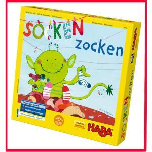 ボードゲーム HABA ソックスモンスター 子供 おもちゃ ドイツ 誕生日プレゼント 誕生日 男の子 男 女の子 女 5歳 小学生 バースデー 知育玩具|grande0606