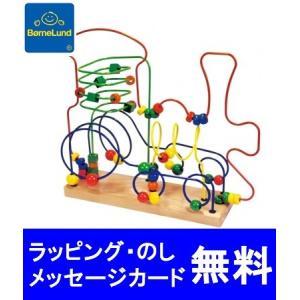 ボーネルンド ルーピング 汽車 【知育玩具】【ルーピング 出産祝い】