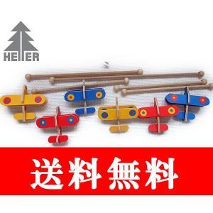 ヘラー モビール 立体 HELLER 飛行機 【赤ちゃん 木製 出産祝 木のおもちゃ インテリア】|grande0606
