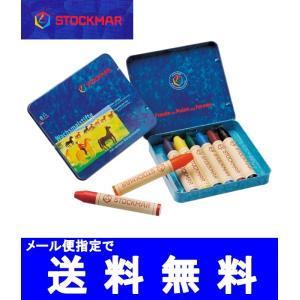 【stockmar シュトックマー 蜜蝋クレヨン  蜜ろうクレヨン 】クレヨン 安全 スティッククレヨン 8色缶入り|grande0606