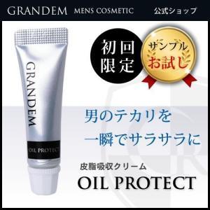 【お試し】一瞬でサラサラ肌になる皮脂抑制クリーム『オイルプロテクト』(男性用化粧品)