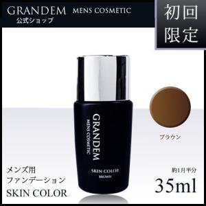 【初回限定】青髭を自然に隠すメンズファンデーション スキンカラー35mL(ブラウン×1)