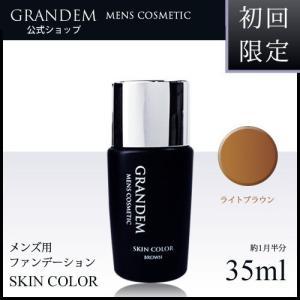 【初回限定】青髭を自然に隠すメンズファンデーション スキンカラー35mL(ライトブラウン×1)