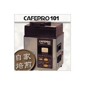 コーヒー豆焙煎機 カフェプロ 101 CAFEPRO MC-101|grandgochi
