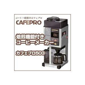 焙煎機能付きコーヒーメーカー カフェプロ503|grandgochi