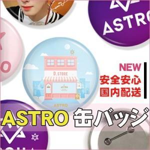 クロネコDM便【国内発送】ASTRO(アストロ)バッジ 缶バッチ|grandpark