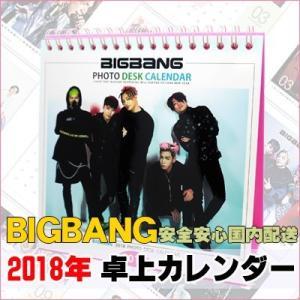 クロネコDM便【国内発送】BIGBANG(ビッグバン) 2018年卓上カレンダー|grandpark