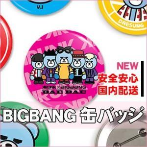 クロネコDM便【国内発送】BIGBANG(ビッグバン)バッジ BIGBANG YGベアー|grandpark