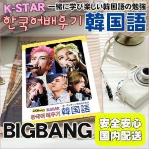 【クロネコDM便】【国内発送】 ビッグバン (BIGBANG)韓国語 勉強 K-STAR 旅行ガイドブック|grandpark