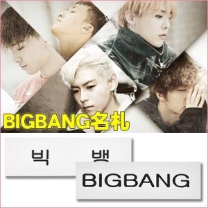 【ネコポス】【国内発送】ビッグバン(BIGBANG) ハングル 名札 2.5Cmx7Cm ビッグバン名札|grandpark