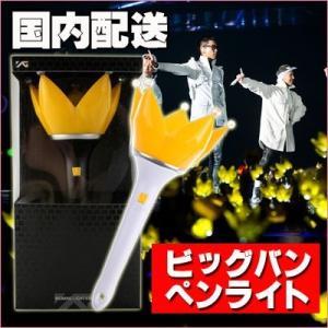 【ネコポス】即日発送【国内発送】BIGBANG ビッグバン 公式 グッズ ペンライト VER.4 (PENLIGHT)|grandpark