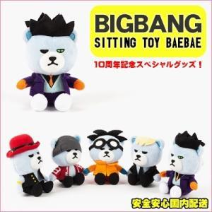 即日発送【国内発送】【公式】BIGBANG(ビッグバン) YGベア ぬいぐるみ 10周年記念スペシャルグッズ bigbang SITTING TOY BAEBAE コンサートグッズ|grandpark
