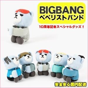 即日発送【国内発送】【公式】BIGBANG(ビッグバン) べべリストバンド(YGベア) 10周年記念スペシャルグッズ bigbang WRIST TOY SOBER コンサートグッズ|grandpark