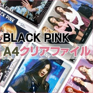 【NEW】【おまけ付き】【国内発送】ブラックピンク(BLACK PINK) A4クリアファイル BLACKPINK|grandpark