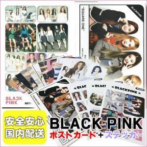 【クロネコDM便】【国内配送】ブラックピンク(BLACK PINK) ポストカード12枚+ステッカ−3枚セット grandpark