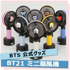 【公式】【国内発送】BT21 ミニ扇風機 コラボ公式商品 バンタン 防弾少年団 bts 公式グッズ HANDY FAN|grandpark