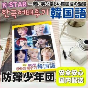 【ネコポス】【国内発送】 防弾少年団 (BTS)韓国語 勉強 K-STAR 旅行ガイドブック|grandpark
