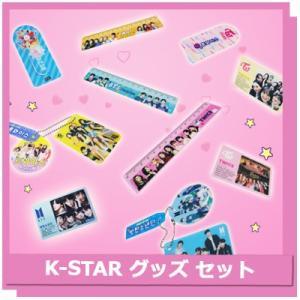 【国内発送】【BTS/TWICE】バンタン 防弾少年団 トゥワイス K-STARアクセサリーグッズセット/K-STAR ACCESSORY GOODS SET|grandpark