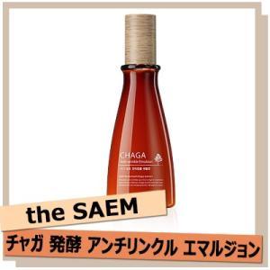 【国内発送】【The Saem】ザセム チャガ 発酵 アンチリンクル エマルジョン / CHAGA Anti Wrinkle Emulsion 140ml / 韓国コスメ|grandpark