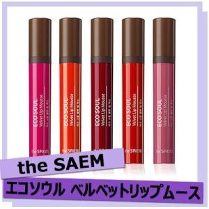 【国内発送】【The Saem】ザセム エコ ソウル ベルベット リップ ムース / ECO SOUL Velvet Lip Mousse 5.5g / 韓国コスメ / 人気NO.1|grandpark