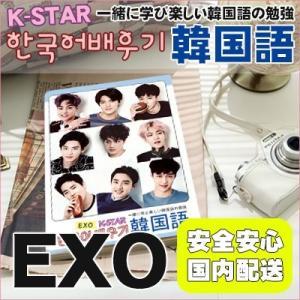【クロネコDM便】【国内発送】 エクソ (EXO)韓国語 勉強 K-STAR 旅行ガイドブック grandpark