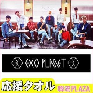 【クロネコDM便】【国内発送】エクソ (EXO) 応援タオル コンサート用 スローガン grandpark