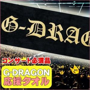 【ネコポス】【国内発送】ジードラゴン(G-DRAGON) 応援タオル コンサート用 スローガン|grandpark