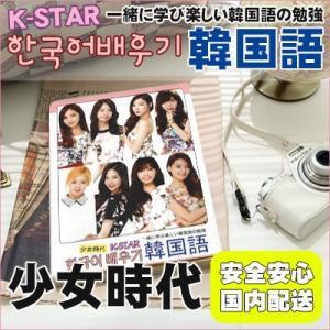 【クロネコDM便】 【国内発送】 少女時代(Girls Generation)韓国語 勉強 K-STAR 旅行ガイドブック|grandpark