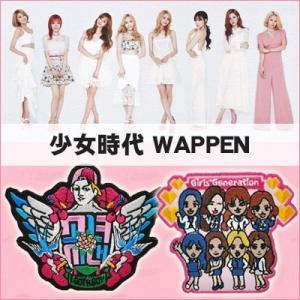 【クロネコDM便】少女時代(Girls Generation) ワッペン WAPPEN grandpark