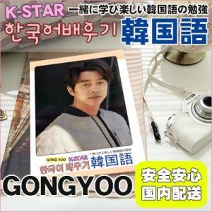 クロネコDM便【国内発送】 コンユ (GONGYOO)韓国語 勉強 K-STAR 旅行ガイドブック grandpark