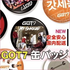 【NEW】ネコポス【国内発送】ガットセブン(GOT7) バッジ 缶バッチ|grandpark