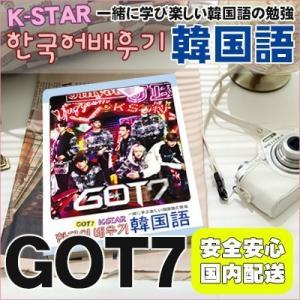 【ネコポス】【国内発送】ガットセブン(GOT7)韓国語 勉強 K-STAR 旅行ガイドブック|grandpark
