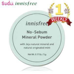 innisfreeイニスフリー ノーセバム ミネラル パウダー NO SEBUM Mineral Powder 韓国コスメ