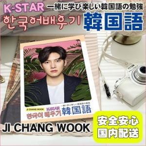 【送料無料】 【国内発送】 チチャンウク (JICHANGWOOK)韓国語 勉強 K-STAR 旅行ガイドブック grandpark