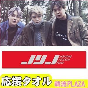 【クロネコDM便】【国内発送】ジェイワイジェイ (JYJ) 応援タオル コンサート用 スローガン jyj|grandpark