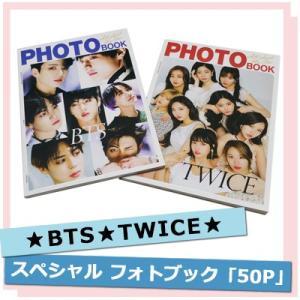 【国内発送】【BTS/TWICE】バンタン 防弾少年団 トゥワイス K-STAR スペシャル フォト ブック 50P / K-STAR SPECIAL PHOTO BOOK 50P|grandpark