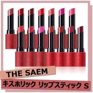 【即日発送】【The Saem】ザセム キスホリック リップスティック S / Kissholic Lipstick S / 韓国コスメ|grandpark