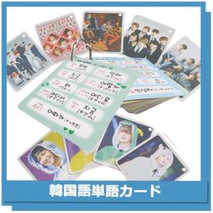 【国内発送】BTS/TWICE/SEVENTEEN/TVXQ/GOT7/WNNER・ONE/PARK BO GUM/韓国語単語カード【63ピース】/Korean Word Card|grandpark